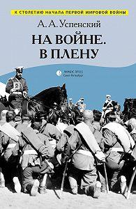Александр Успенский - Навойне. Вплену (сборник)