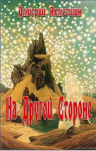 Дмитрий Ахметшин -На ДРУГОЙ СТОРОНЕ