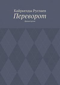 Кайркелды Руспаев -Переворот. Драматургия
