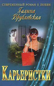 Галина Врублевская - Карьеристки