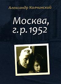 Александр Колчинский -Москва, г.р. 1952