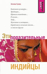 Наталья Романовна Гусева -Эти поразительные индийцы