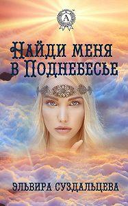 Эльвира Суздальцева -Найди меня в Поднебесье