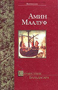 Амин Маалуф -Странствие Бальдасара