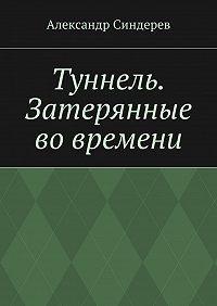 Александр Синдерев - Туннель. Затерянные во времени