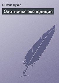 Михаил Пухов -Охотничья экспедиция