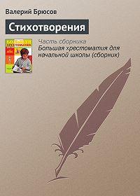 Валерий Брюсов -Стихотворения