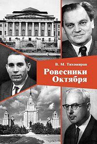 Владимир Тихомиров -Ровесники Октября