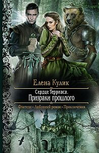 Елена Кулик -Призраки прошлого