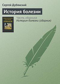 Сергей Дубянский -История болезни