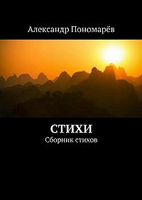 Александр Пономарёв -Стихи. Сборник стихов