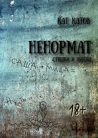 Кат Катов -Ненормат