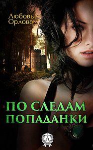 Любовь Орлова -По следам попаданки