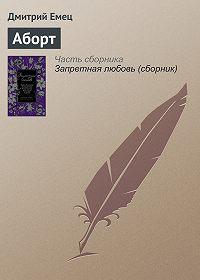 Дмитрий Емец -Аборт