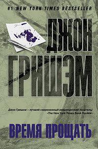 Джон Гришэм -Время прощать