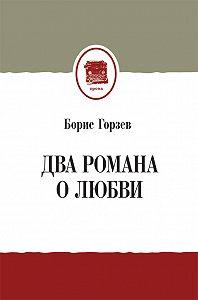 Борис Горзев - Два романа о любви (сборник)