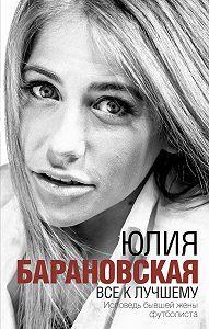 Юлия Барановская -Все к лучшему