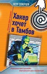 Петр Северцев - Пирамида Хакера