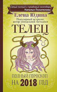 Елена Юдина -Телец. Полный гороскоп на 2018 год