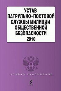 Коллектив Авторов -Устав патрульно-постовой службы милиции общественной безопасности