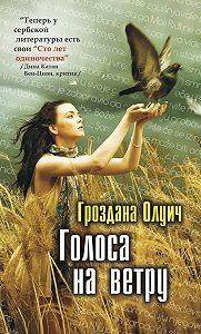 Гроздана Олуич - Голоса на ветру