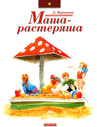Любовь Воронкова -Маша-растеряша
