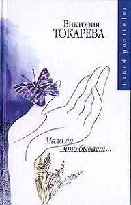 Виктория Токарева - Мало ли что бывает (сборник)