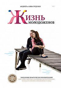 Андрей Руденко, Анна Руденко - Ж+М. Жизнь молодоженов