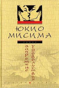 Юкио Мисима -Запретные удовольствия