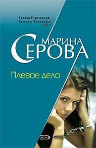 Марина Серова -Плевое дело