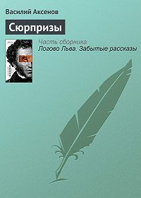 Василий П. Аксенов -Сюрпризы