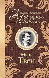 Марк Твен -Самые остроумные афоризмы и цитаты