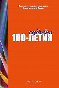 Коллектив авторов -Судьбы 100-летия (сборник)