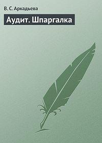 В. С. Аркадьева -Аудит. Шпаргалка