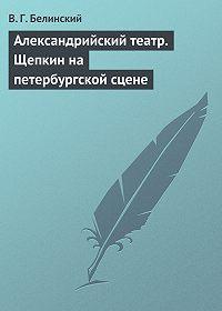 В. Г. Белинский -Александрийский театр. Щепкин на петербургской сцене