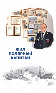 Елена Мороз -Жил полярный капитан