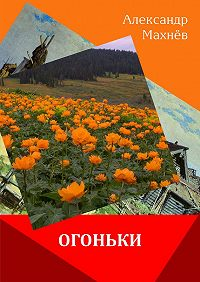 Александр Махнёв - Огоньки (сборник)