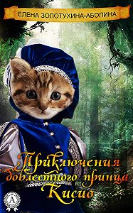Елена Золотухина-Аболина - Приключения доблестного принца Кисио
