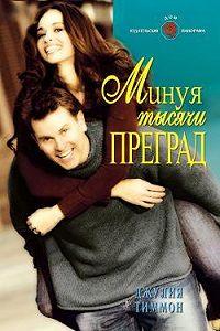 Джулия Тиммон -Минуя тысячи преград