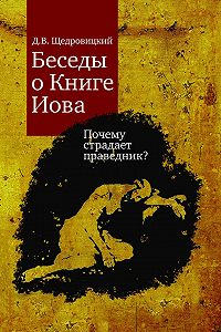 Дмитрий Владимирович Щедровицкий - Беседы о Книге Иова. Почему страдает праведник?