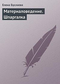 Елена Буслаева - Материаловедение. Шпаргалка
