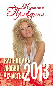 Наталия Правдина -Календарь любви и счастья. 2013