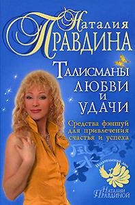 Наталия Правдина - Талисманы любви и удачи. Средства фэншуй для привлечения счастья и успеха