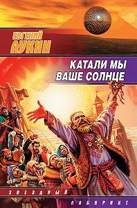 Евгений Лукин - Катали мы ваше солнце