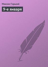 Максим Горький - 9-е января