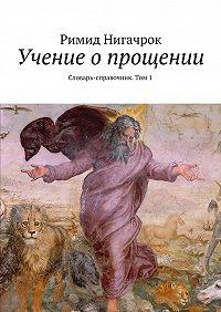 Римид Нигачрок - Учение опрощении. Словарь-справочник. Том1