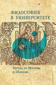 Коллектив Авторов -Философия в университете. Взгляд из Москвы и Шанхая