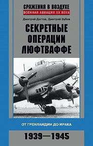 Дмитрий Дёгтев -Секретные операции люфтваффе. От Гренландии до Ирака. 1939–1945