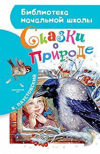 Константин Паустовский -Сказки о природе (сборник)