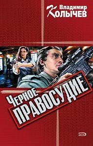 Владимир Колычев -Черное правосудие